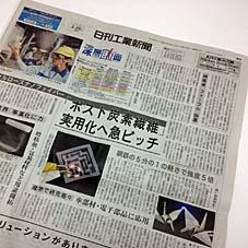20140228日刊工業
