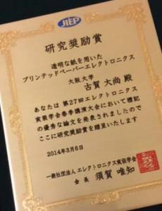 実装学会奨励賞のコピー