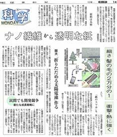 20140922読売新聞web