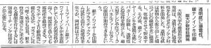 20130801化学工業日報