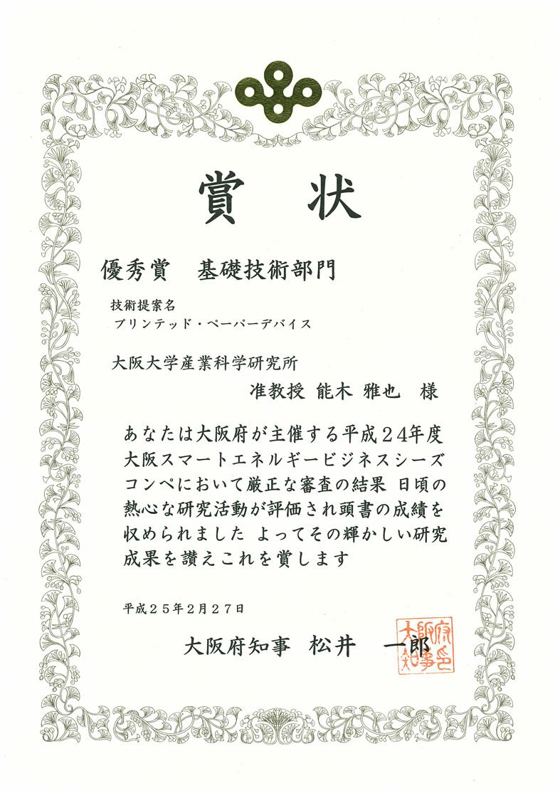 大阪スマートエネ表彰状
