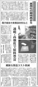 20131002化学工業日報